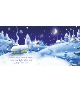 New Year's card with CZ text 20x10 - zasněžené chaloupky 2019, orders only for 10+ pcs
